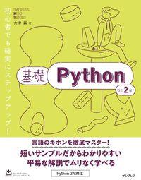 基礎Python 改訂2版