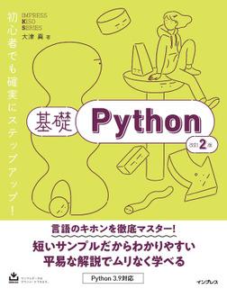 基礎Python 改訂2版-電子書籍