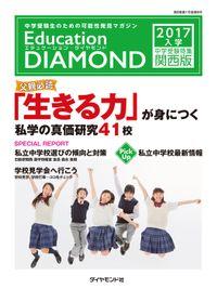 エデュケーション・ダイヤモンド 2017年入学 中学受験特集 関西版