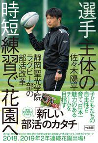 選手主体の時短練習で花園へ 静岡聖光学院ラグビー部の部活改革