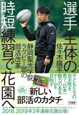 選手主体の時短練習で花園へ 静岡聖光学院ラグビー部の部活改革-電子書籍