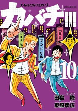 カバチ!!! -カバチタレ!3-(10)-電子書籍