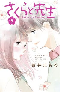 さくらと先生 分冊版(5)