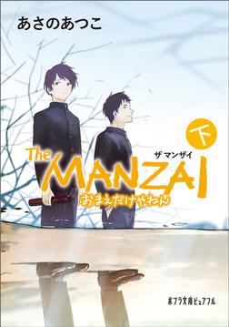 The MANZAI 下 おまえだけやねん-電子書籍