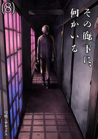 その廊下に、何かいる(8)