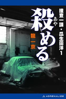 捜査一課・瓜生田洋(1) 殺(あや)める-電子書籍