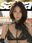 BLACK&WHITE 小林恵美SUPER DX [sabra net e-Book]