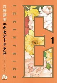 エキセントリクス〔文庫版〕(1)