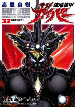 強殖装甲ガイバー(32)-電子書籍