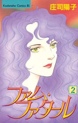 ファム・ファタール(2)-電子書籍