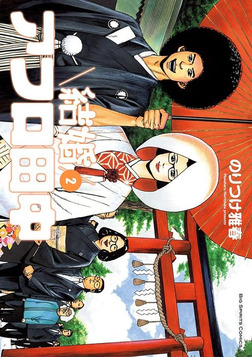 結婚アフロ田中(2)-電子書籍