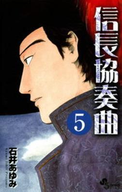 信長協奏曲(5)-電子書籍