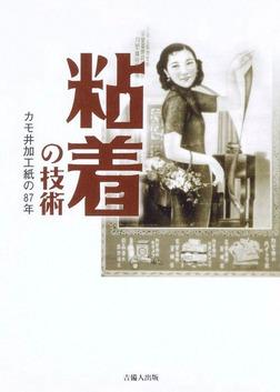 〈粘着〉の技術-カモ井加工紙の87年--電子書籍