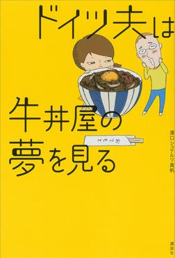 ドイツ夫は牛丼屋の夢を見る-電子書籍