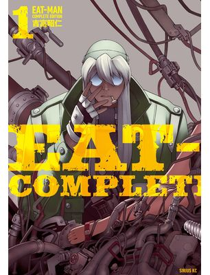 【36%OFF】EAT-MAN COMPLETE EDITION 【全10巻セット】