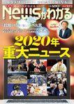 月刊Newsがわかる (ゲッカンニュースガワカル) 2020年12月号
