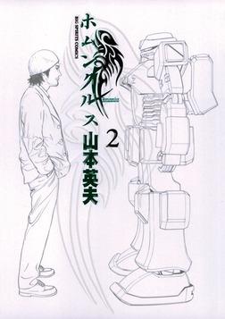 ホムンクルス(2)【期間限定 無料お試し版】-電子書籍