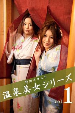 野川イサムの温泉美女シリーズ vol.01-電子書籍