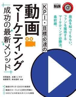 KPI・目標必達の動画マーケティング 成功の最新メソッド-電子書籍