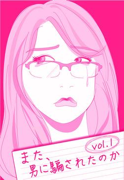 また、男に騙されたのか vol.1~騙す男が悪いのか? 悪いんだよスペシャル~-電子書籍