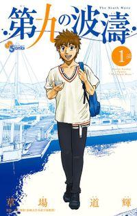 第九の波濤(少年サンデーコミックス)