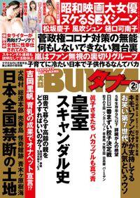 実話BUNKAタブー2021年2月号