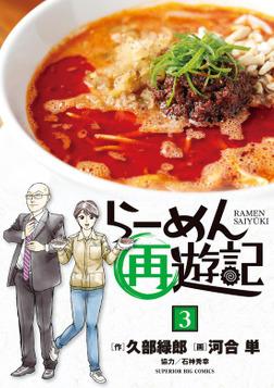 らーめん再遊記(3)-電子書籍