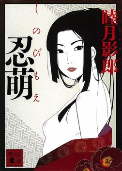 忍萌-電子書籍