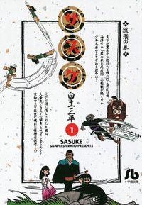 サスケ(週刊少年サンデー)