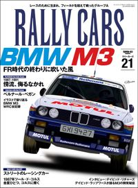 RALLY CARS Vol.21