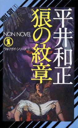 狼の紋章-電子書籍