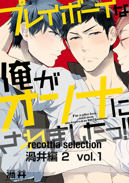 recottia selection 渦井編2 vol.1-電子書籍