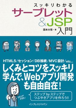 スッキリわかるサーブレット&JSP入門-電子書籍