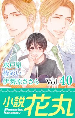 小説花丸 Vol.40-電子書籍