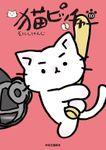 猫ピッチャー10