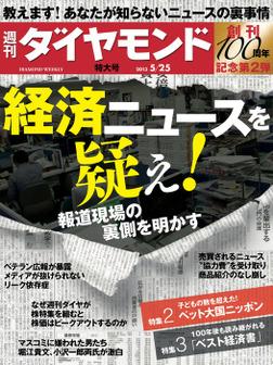 週刊ダイヤモンド 13年5月25日号-電子書籍
