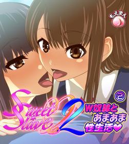 Sweet*Slave2-W奴隷とあまあま性生活2-電子書籍