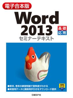 【電子合本版】Word 2013 セミナーテキスト-電子書籍