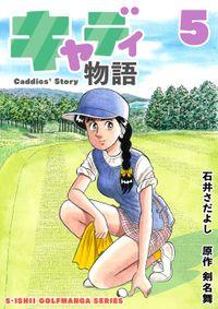 石井さだよしゴルフ漫画シリーズ キャディ物語 5巻