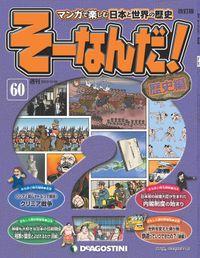 マンガで楽しむ日本と世界の歴史 そーなんだ! 60号