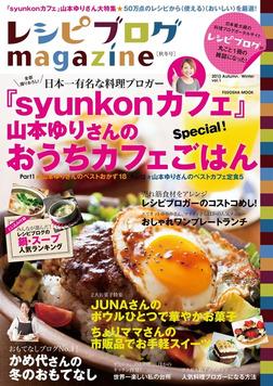 レシピブログmagazine vol.1-電子書籍