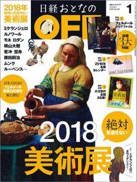 日経おとなのOFF 2018年 1月号 [雑誌]