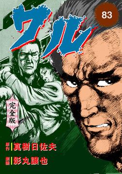 ワル【完全版】 83-電子書籍