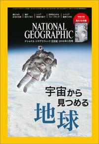 ナショナル ジオグラフィック日本版 2018年3月号 [雑誌]