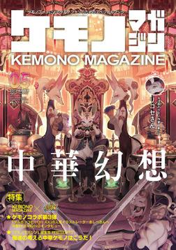 ケモノマガジンVol.5-電子書籍