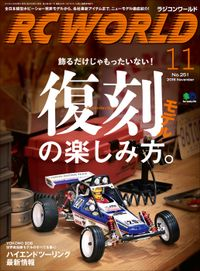 RC WORLD 2016年11月号 No.251