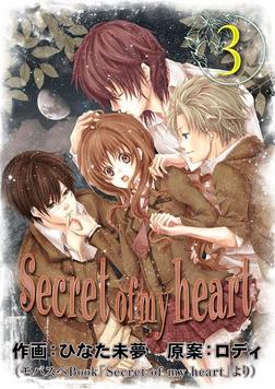 Secret of my heart 3巻-電子書籍
