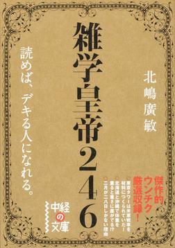 雑学皇帝246-電子書籍