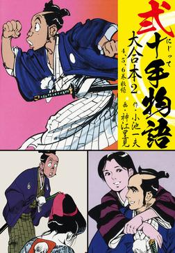 弐十手物語 大合本2(4.5.6巻)-電子書籍