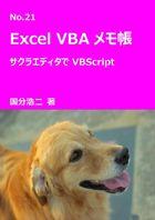 エクセルVBAメモ帳 サクラエディタでVBScript